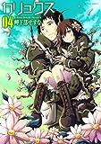 カリュクス(4) (アクションコミックス(月刊アクション))