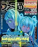 週刊ファミ通 2015年8月13日号 [雑誌]