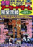 大型アーケードゲーム完全攻略―再現!懐かしのゲームセンター (TOEN MOOK (No.51))