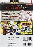 月刊銀魂 2014年12月 (SHUEISHA JUMP REMIX)