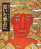 泣いた赤おに (日本の童話名作選)