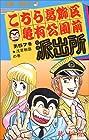 こちら葛飾区亀有公園前派出所 第57巻 1989-04発売