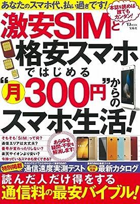 """激安SIMと格安スマホではじめる """"月300円"""