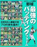 野球 最強のバッティングフォーム―メジャーVS日本