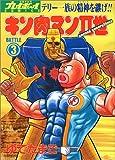 キン肉マンII世(Second generations) (Battle3) (SUPERプレイボーイCOMICS)