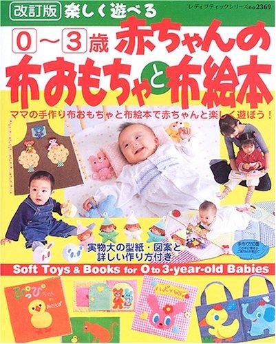 布絵本の作り方・フェルト絵本 ... : 赤ちゃん 絵本 無料 : 無料