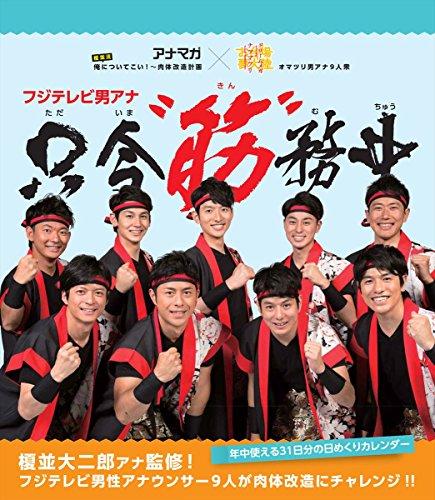 """フジテレビ 男アナ 只今""""筋""""務中(万年カレンダー) 2016年 カレンダー 卓上"""
