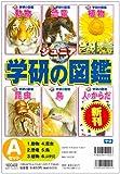 ジュニア学研の図鑑Aセット(全6巻セット)―動物・恐竜・植物・昆虫・鳥・人のからだ