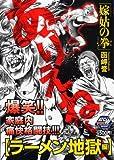嫁姑の拳 ラ-メン地獄編 (AKITA TOP COMICS WIDE)