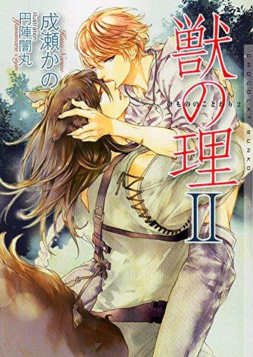 獣の理II (ショコラ文庫)