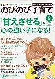 PHP (ピーエイチピー) のびのび子育て 2014年 05月号 [雑誌]