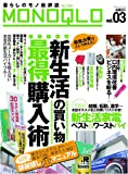 MONOQLO vol.3 (100%ムックシリーズ)