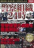 警察組織24時 (別冊宝島 2268)