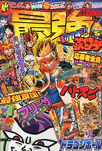 最強ジャンプ 2015年 5/5 号 [雑誌]: 少年ジャンプ 増刊