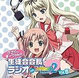 ラジオCD「ささら、まーりゃんの生徒会会長ラジオ for ToHeart2」Vol.5