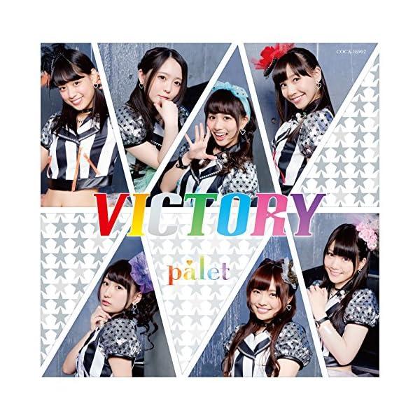 VICTORY【Type-C】