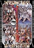IPハーレムパーティーへようこそ! 美女だらけの真夏の灼熱大乱交8時間スペシャル 愛菜りな モカ RUMIKA 麻生香月 天海つばさ [DVD]