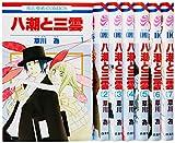 八潮と三雲 コミック 全7巻完結セット (花とゆめCOMICS)