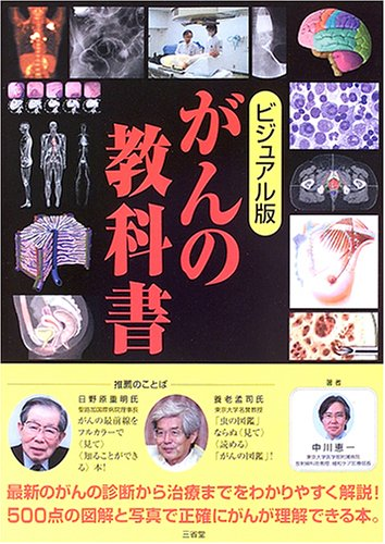 がんの教科書