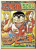 こち亀セブン-イレブン (40周年記念限定版)
