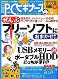 日経 PC (ピーシー) ビギナーズ 2007年 09月号 [雑誌]