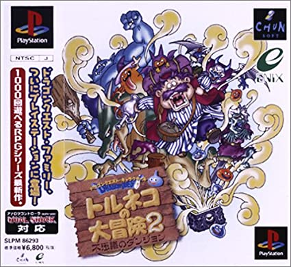 Dragon Japanese Character Dragon Quest Characters