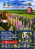 赤毛のアンへの旅—あこがれのプリンスエドワード島へ (NHK出版DVD+BOOK)