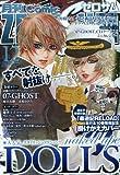Comic ZERO-SUM (コミック ゼロサム) 2009年 12月号 [雑誌]