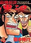 最強伝説黒沢 第4巻 2004年10月29日発売