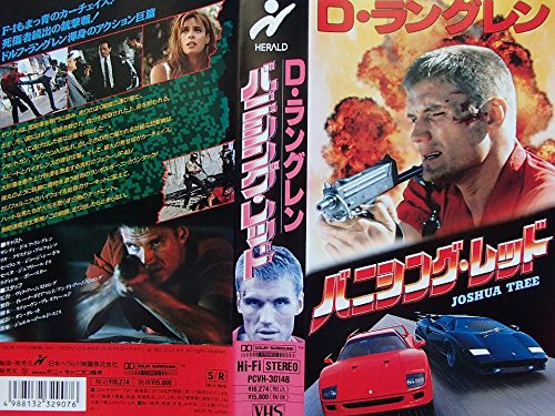 バニシング・レッド【字幕版】 [VHS]
