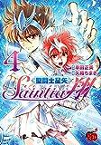 聖闘士星矢 セインティア翔(4): チャンピオンREDコミックス