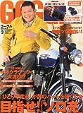 GOGGLE (ゴーグル) 2014年 3月号