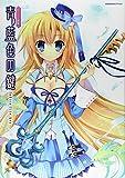 青藍色の鍵―Mitha画集 (MOEOHセレクション)