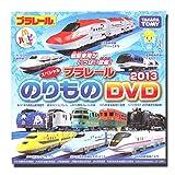 【マクドナルド ハッピーセット限定】 プラレール スペシャル のりもの DVD 2013 130427