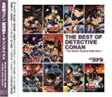 ̾õ�女�ʥ� ����ǥơ��ޥ��󥰥٥��� THE BEST OF DETECTIVE CONAN~The Movie Themes Collection~