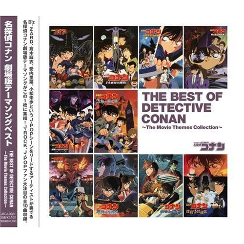 ANIMATION: THE BEST OF DETECTIVE CONAN: MOVIE THEMES COLLECTION: Music