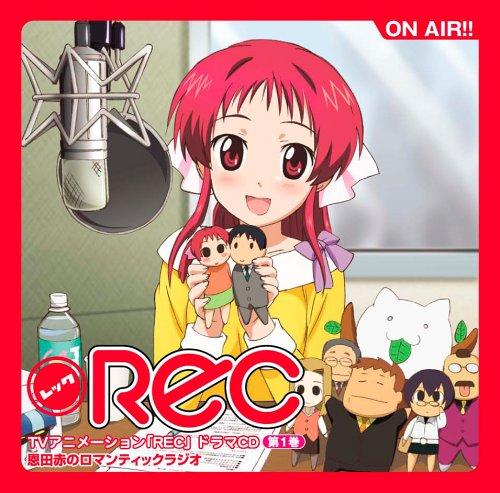 TVアニメーション「REC」 ドラマCD 第1巻