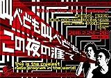 【Amazon.co.jp限定】叫べども叫べども、この夜の涯て(オリジナルポストカードセット2枚組付き) [DVD]