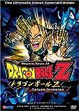 DragonBall Z: Vegeta Saga 2 - Saiyan Invasion ( Vol. 1 )