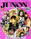 JUNON (ジュノン) 2013年 01月号 [雑誌]
