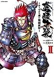 蒼眼赤髪 ~ローマから来た戦国武将~(2) (アクションコミックス(月刊アクション))