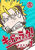 キッド アイ ラック! (1) (ヤングガンガンコミックススーパー)
