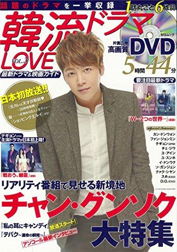 韓流ドラマLOVE最新ドラマ&映画ガイドVOL.3 (MSムック)