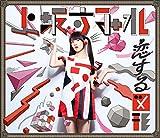 【Amazon.co.jp限定】恋する図形(cubic futurismo)【期間限定盤】(オリジナルブロマイド付)