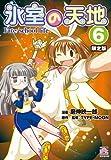 氷室の天地 Fate/school life (6) 限定版 (4コマKINGSぱれっとコミックス)