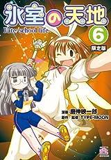 パロネタ満載の学園4コマ「氷室の天地 Fate/school life」第6巻