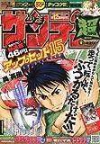 週刊 少年サンデー 超 (スーパー) 2009年 12/25号 [雑誌]