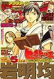 月刊 アフタヌーン 2009年 04月号 [雑誌]