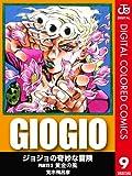 ジョジョの奇妙な冒険 第5部 カラー版 9 (ジャンプコミックスDIGITAL)