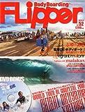 Body Boarding FLipper (ボディボーディング フリッパー) 2011年 02月号 [雑誌]